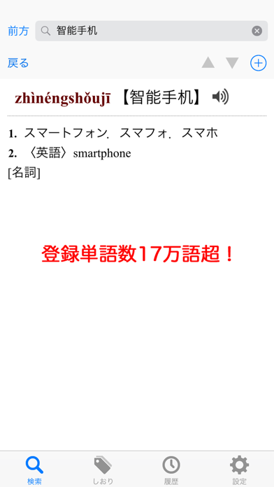 中日辞書 北辞郎 - 中国語のオンライン辞典のおすすめ画像3
