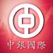 中銀國際證券