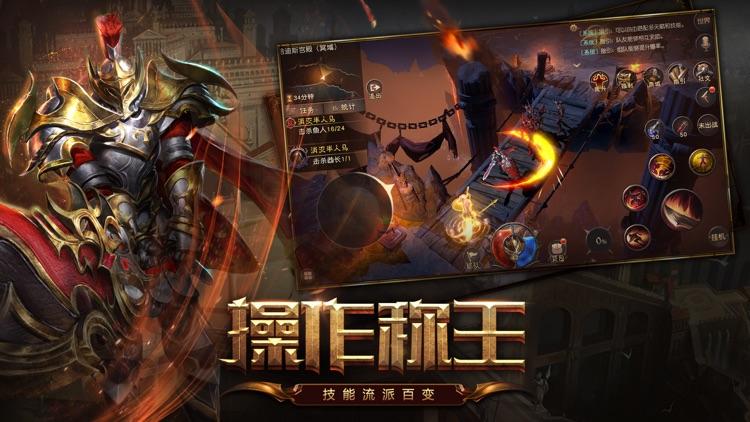 无尽神域—3D魔幻神话史诗大作 screenshot-5