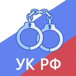 Уголовный кодекс РФ 2021 на пк