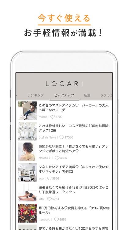 LOCARI(ロカリ) screenshot-4