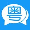 粤语学习-轻松学粤语快速入门教程