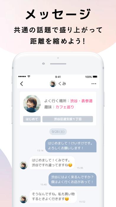 クロスミー(CROSS ME) - すれ違いマッチングアプリのスクリーンショット6