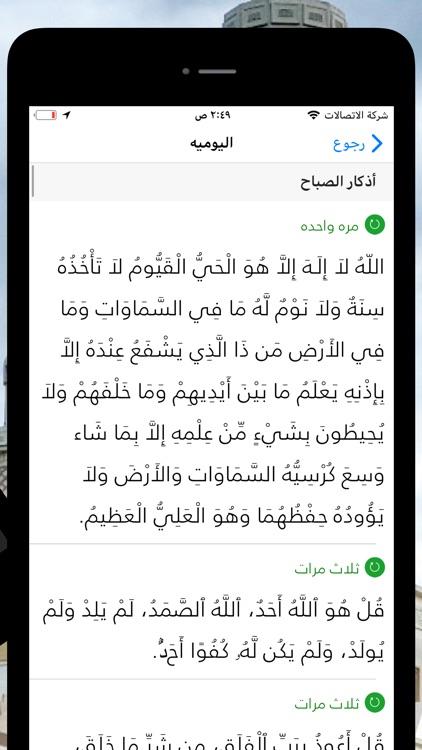 القران الكريم | بدون انترنت screenshot-5