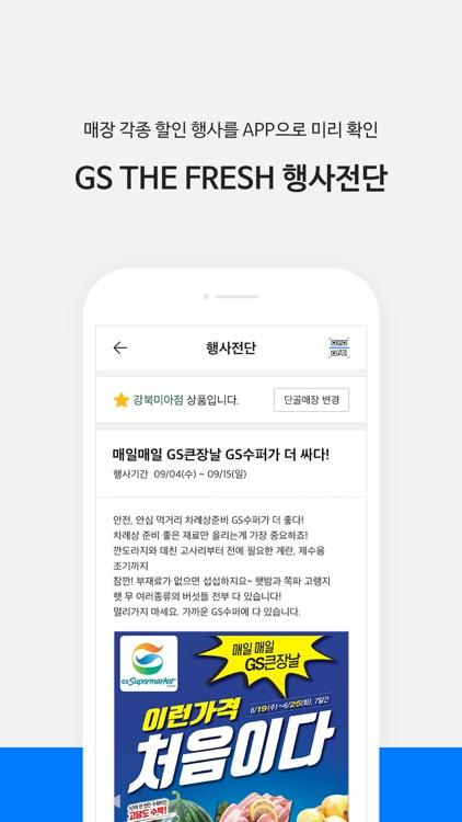 더팝-GS25,GS수퍼,와인25+,우딜,GS Pay screenshot-7