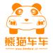 熊猫车车司导