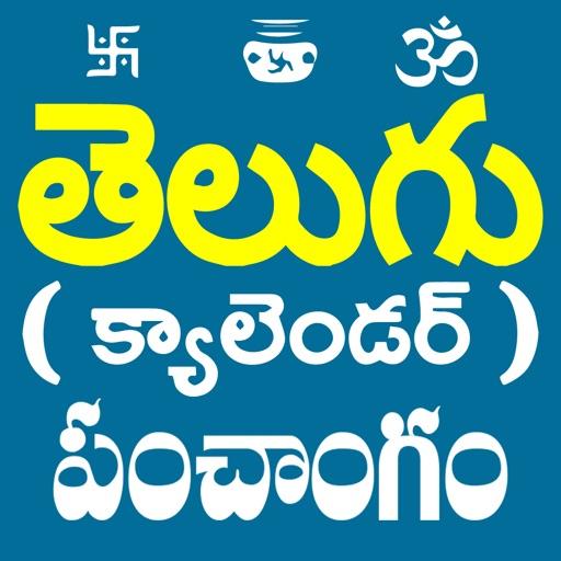 Telugu Calendar Panchangam App