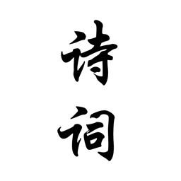 古诗词大全 - 经典唐诗宋词赏析