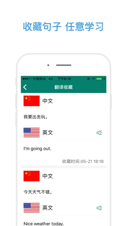 说话和翻译-精准的语音实时翻译软件 screenshot-3