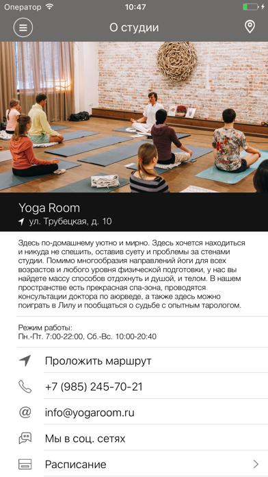 Yoga Room msk screenshot two