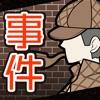 イラスト探偵-謎解き推理ゲーム- - iPhoneアプリ