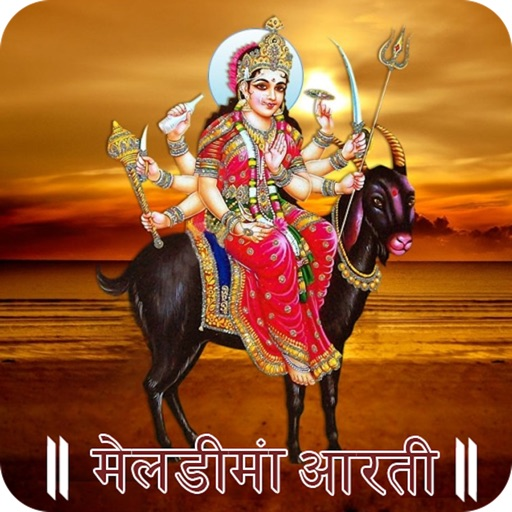 Meldi Maa Aarti & HD Audio