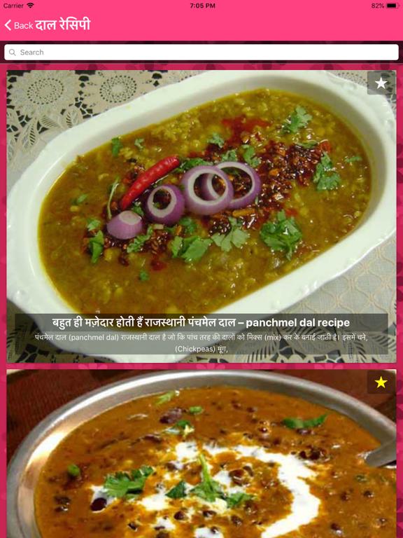 Hindi Recipes screenshot 5