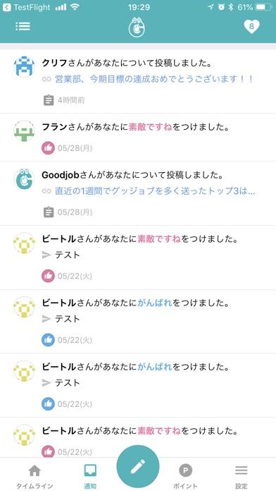 Goodjob! - あなたのGoodjob!がチームを創るのスクリーンショット4