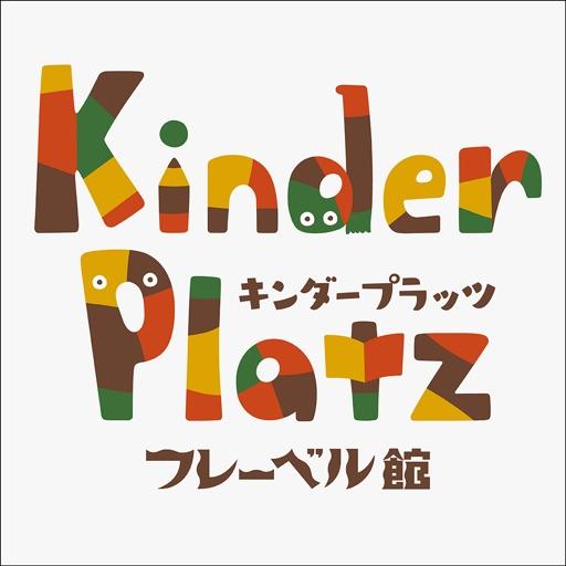 キンダープラッツ メンバーズアプリ