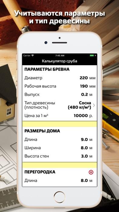 Расчет сруба Screenshot 2