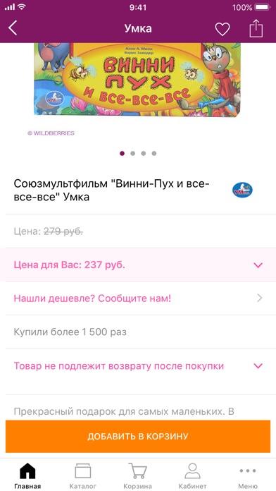 Wildberries для iPhone и iPad скачать бесплатно, отзывы, видео обзор 966b04eab6a