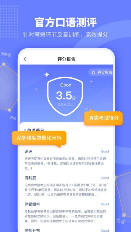 小站托福TPO-ETS正版真题TOEFL备考利器 screenshot-3