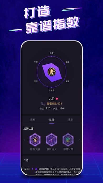 Screenshot of 轰米 App