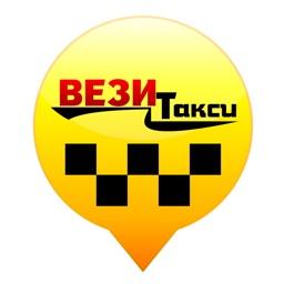 ВТАКСИ: Заказ такси онлайн