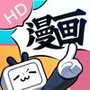 哔哩哔哩漫画HD-热门漫画阅读平台 - iPadアプリ