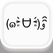 Cute Emoticon Keyboard