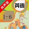 小学英语-同步学习人教版PEP新起点小学生英语单词常用口语