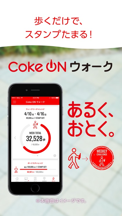 Coke ON コカ・コーラ自販機がおトクに楽しくなるアプリ screenshot-3
