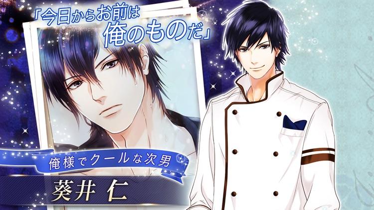 愛しのショコラティエ screenshot-5