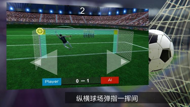 点球达人2018胜利之光-单机足球游戏 screenshot-4