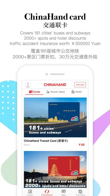 GutenZone-古藤堡,Travel in China screenshot-3