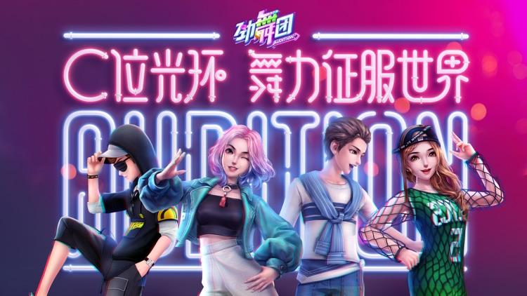 劲舞团-千万造星计划 screenshot-0