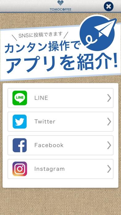 TOMOCOFFEE公式アプリのスクリーンショット4