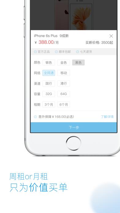 二租-专业的二手手机租赁平台 screenshot two