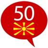 マケドニアを学びます - 50の言語 - iPhoneアプリ