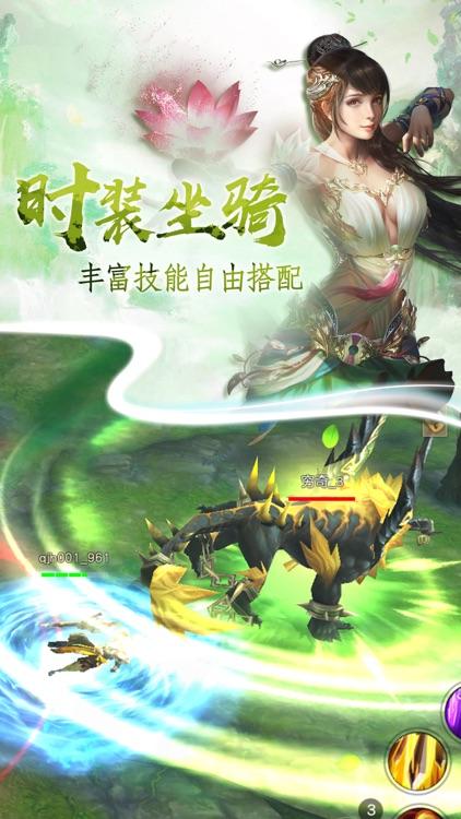 九州主宰 - 剑荡九州,寻仙问道 screenshot-3