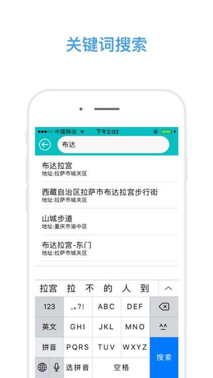 旅行街景地图-中国景区实况全景地图 screenshot-5
