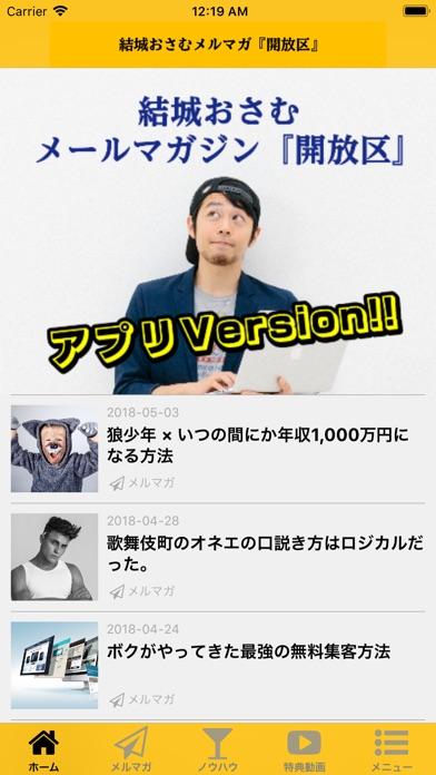 結城おさむメールマガジン公式アプリスクリーンショット1
