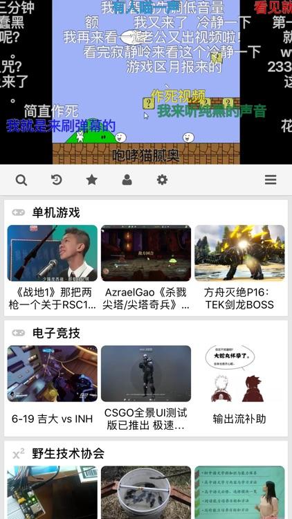 弹幕TV screenshot-0