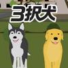 3択犬アイコン