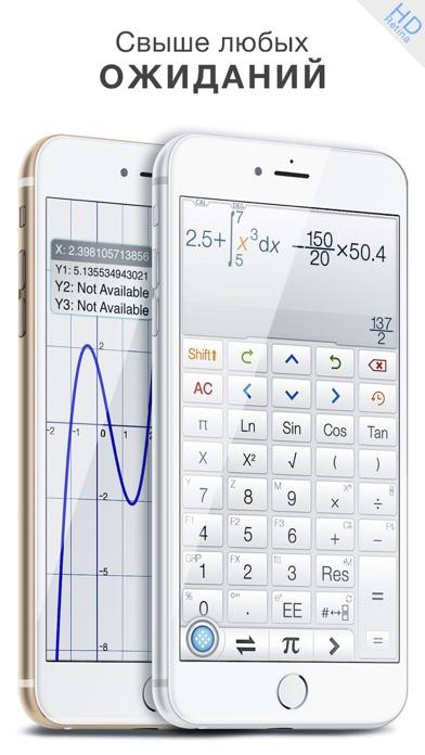 Calculator ∞ - Калькулятор Скриншоты3
