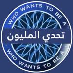 تحدي من سيربح المليون на пк