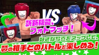 ボクシングスター (Boxing Star) screenshot1