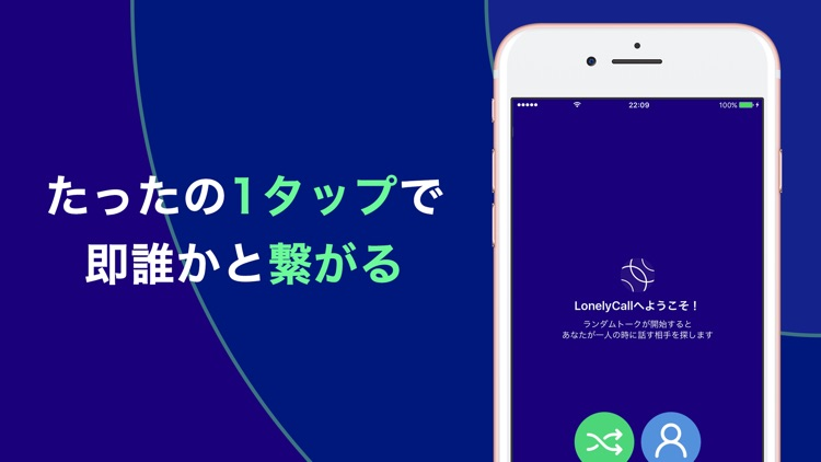 ロンリー - ランダム通話アプリ