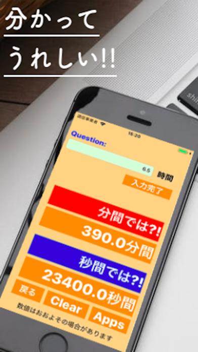 時間単位換算アプリのおすすめ画像4
