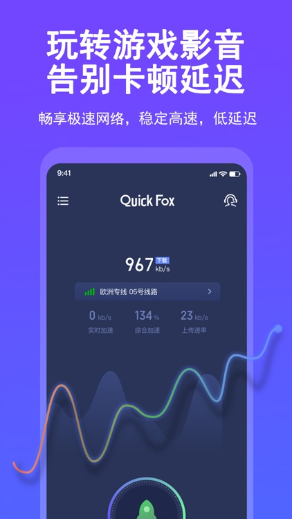 QuickFox加速器-海外华人回国加速器