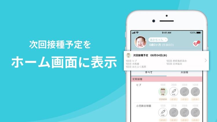 ワクチンノート~家族で共有できる予防接種管理アプリ~ screenshot-3
