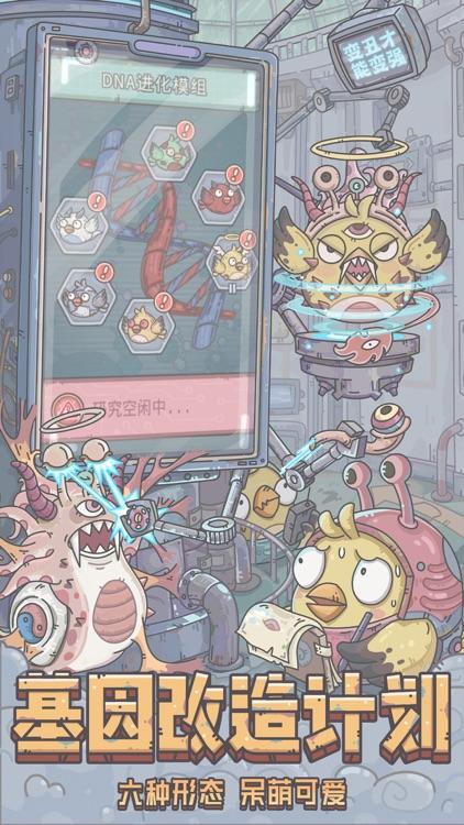 最强蜗牛-时空从者版本 screenshot-4