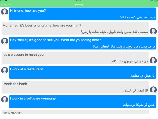 محادثات الإنجليزية بالصوت screenshot 5