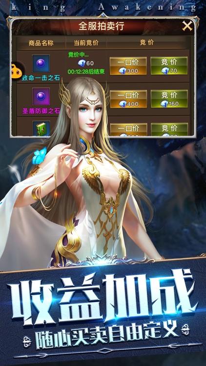 王者:觉醒-开启魔幻手游纪元 screenshot-4